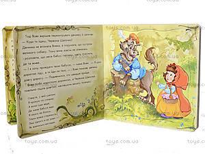 Детская книжка «Красная шапочка», А13569У, toys