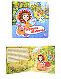 Детская книжка «Красная шапочка», А13569У