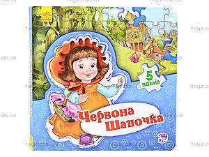 Детская книжка «Красная шапочка», А13569У, іграшки