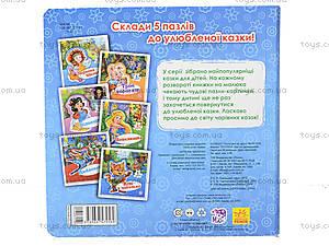 Детская книжка «Красная шапочка», А13569У, детский