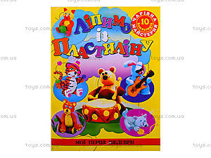 Детская книжка «Лепим из пластилина», 2990, цена