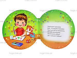 Детская книжка-мини «Носики-курносики», Талант, toys.com.ua