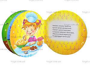 Детская книжка-мини «Носики-курносики», Талант, toys