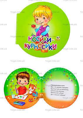 Детская книжка-мини «Носики-курносики», Талант