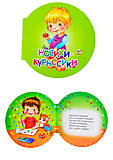 Детская книжка-мини «Носики-курносики», Талант, фото