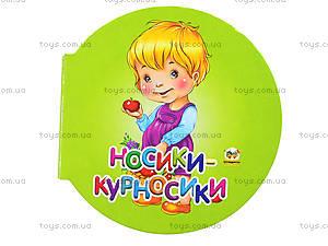 Детская книжка-мини «Носики-курносики», Талант, детский