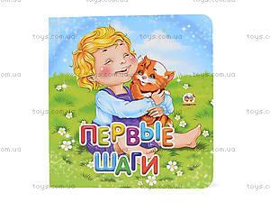 Детская книжка-мини «Первые шаги», Талант, отзывы