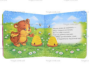 Детская книжка-мини «Первые шаги», Талант, игрушки
