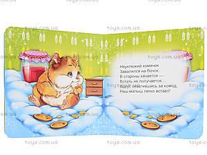 Детская книжка-мини «Первые шаги», Талант, детские игрушки