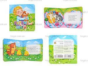 Детская книжка-мини «Первые шаги», Талант, магазин игрушек