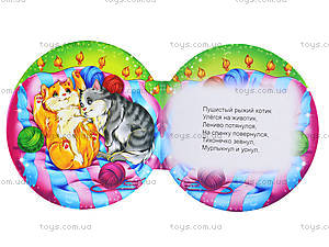 Детская книжка-мини «Первые шаги», Талант, toys.com.ua
