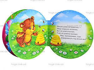 Детская книжка-мини «Первые шаги», Талант, toys