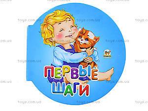 Детская книжка-мини «Первые шаги», Талант, детский