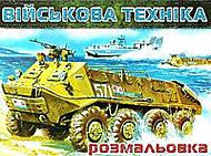 Детская книжка - раскраска «Военная техника», Ц495012У, купить