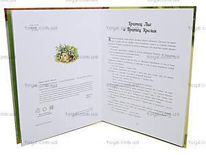 Детская книжка «Сказки дядюшки Римуса», Р128007РР17183Р, фото
