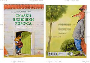 Детская книжка «Сказки дядюшки Римуса», Р128007РР17183Р