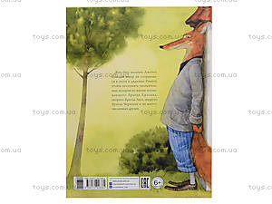 Детская книжка «Сказки дядюшки Римуса», Р128007РР17183Р, отзывы