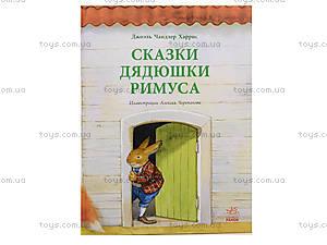Детская книжка «Сказки дядюшки Римуса», Р128007РР17183Р, цена