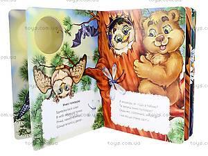 Детская книжка «Совята», Талант, купить