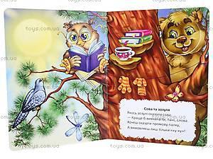 Детская книжка «Совята», Талант, отзывы