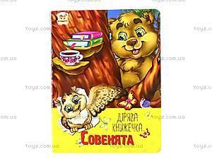 Детская книжка «Совята», Талант, цена