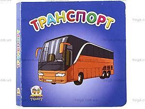 Детская книжка «Транспорт», Талант, цена