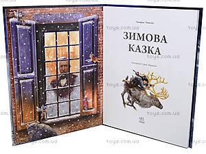 Детская книжка З. Топелиуса «Зимняя сказка», Р128009УР17177У, купить