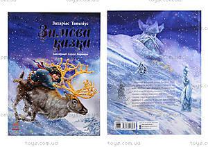 Детская книжка З. Топелиуса «Зимняя сказка», Р128009УР17177У
