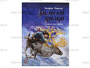 Детская книжка З. Топелиуса «Зимняя сказка», Р128009УР17177У, игрушки