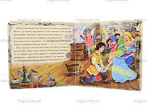 Детская книжка «Золушка», А13568У, магазин игрушек