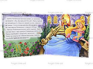 Детская книжка «Золушка», А13568У, toys.com.ua