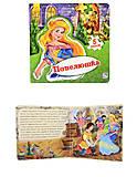 Детская книжка «Золушка», А13568У, отзывы