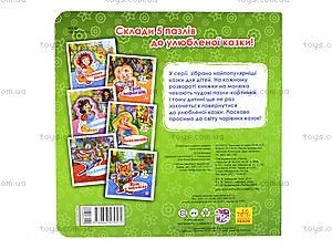 Детская книжка «Золушка», А13568У, toys
