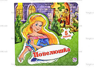 Детская книжка «Золушка», А13568У, іграшки