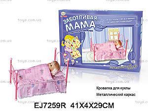 Детская кроватка для кукол, EJ7259R