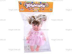 Детская кукла «Малышки», 30103A, игрушки