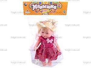 Детская кукла «Малышки», 30103A, детские игрушки