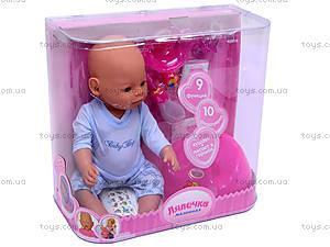 Детская кукла-пупс Baby Doll, 8002-10, купить