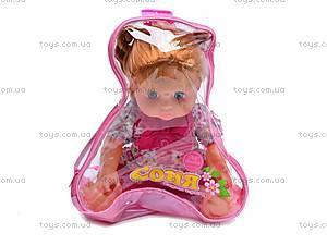 Детская кукла Соня в рюкзаке, 5287, отзывы