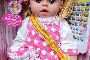 Детская кукла «Умняша с планшетом», 60924BL-R, цена
