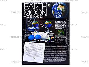 Детская лаборатория «Макет Земли и Луны», 03241, магазин игрушек