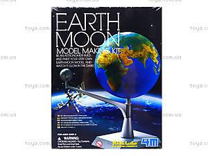 Детская лаборатория «Макет Земли и Луны», 03241, toys.com.ua