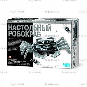 Детский набор «Настольный робокраб», 00-03357