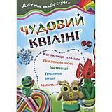Детская мастерская «Чудесный квиллинг», 03078, купить
