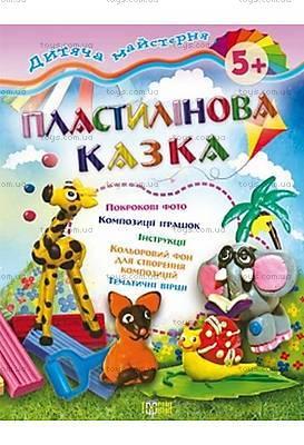 Детская мастерская «Пластилиновая сказка», 02543