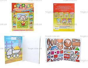 Детская мозаика с наклейками «Поросенок», 3287
