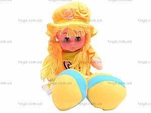 Детская музыкальная кукла, мягкая, 261014A, купить