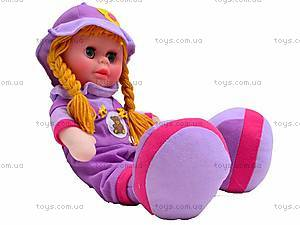 Детская мягкая кукла, игрушечная, 260818, купить