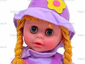 Детская мягкая кукла, игрушечная, 260818, отзывы