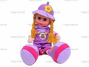 Детская мягкая кукла, игрушечная, 260818, цена